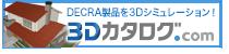 3Dカタログ.com