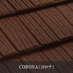 杉板調 屋根 コロナ(CORONA)
