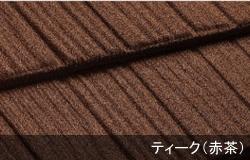 コロナ(CORONA)ティーク:黒と赤褐色の石色が深みを醸しだします