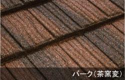 コロナ(CORONA)バーク:茶褐色のあたたかみある表情