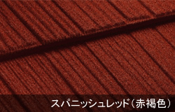 コロナ(CORONA)スパニッシュレッド:赤褐色の濃淡が上品で華やかさを演出