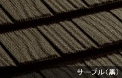 コロナ(CORONA)サーブル:黒を基調としたモノトーンな色彩