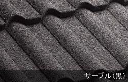 デクラ ミラノ(DECRA Milano)サーブル:黒を基調としたモノトーンな色彩